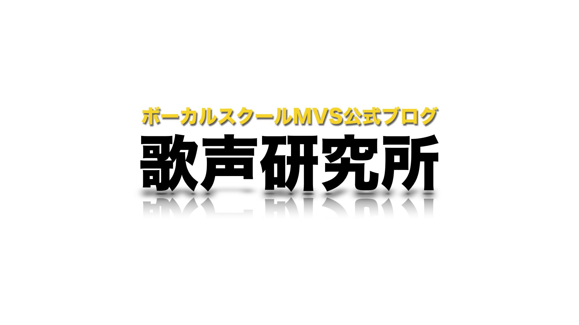 歌声研究所 〜ボーカルスクールMVS〜