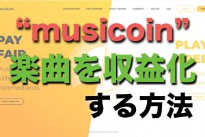 musicoinで楽曲を収益化しよう!【ミュージシャン必見】仮想通貨