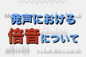 歌声の響きが良い人の秘密【倍音とは?】