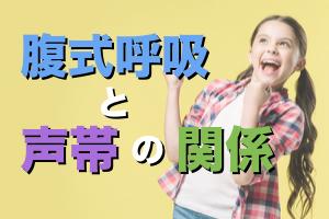 正しいブレスを練習しよう!腹式呼吸と声の関係【動画と音源付き】