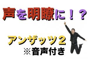 地声の声量を上げるトレーニング!アンザッツ 2【動画付き】