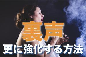 【当てトレ(アンザッツ )6】裏声の強化と最大音量を出す【動画付き】