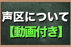 【解決!】声区(レジスター)について細かく解説します!【動画付き】
