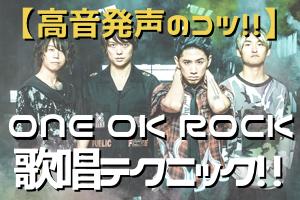 ONE OK ROCKを上手く歌うコツ!【高音を地声発声で強く出す/ベルティング】