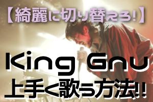 KingGnu(井口理さん)の曲を上手く歌うコツ【滑らかに切り替えろ!】