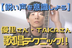 優里さんやTAKAさんの歌い方【ロック系歌唱で気をつけること!】
